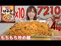 【MUKBANG】 Korean Spicy Fluffy Stir Fried Neoguri IS So Tasty!! 10 Packs [4Kg] 7210kcal [Click CC]