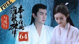 楚乔传 Princess Agents 64 【先行版】 赵丽颖 林更新 窦骁 李沁主演 HD