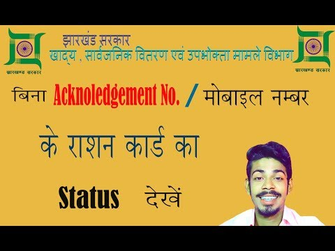 Check Status of New Ration Card Without Acknowledgement number and Mobile Number | [In Hindi]The 117