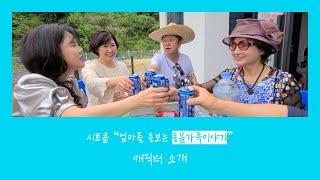"""시트콤 """"엄마를 돌보는 돌봄가족이야기"""" #2 자기소개"""