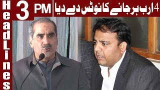 Saad Rafique's Big Action Against PTI Leader Fawad - Headlines 3PM - 25 February 2018 - Express News