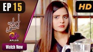 Aik Aur Sitam - Episode 15 | Aplus Dramas | Maria Wasti, Alyy Khan, Beenish Chohan | Pakistani Drama