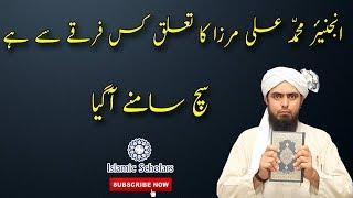Engineer Muhammad Ali Mirza Ka Firqa Konsa Hai  Engineer Muhammad Ali Mirza ki Haqeeqat 2018