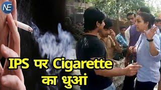 मनचलों ने लेडी IPS अफसर के मुंह पर छोड़ा Cigarette का धुंआ, खानी पड़ी Jail की हवा