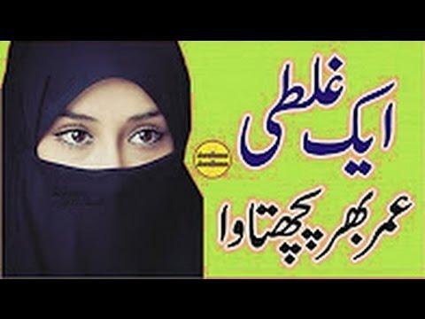 Aik Ghalati Aur Umar Bhar Pachtawa Short Love Story in Urdu Hindi B