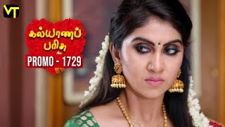 Kalyanaparisu Tamil Serial - கல்யாணபரிசு | Episode 1729 - Promo | 12 Nov 2019 | Sun TV Serials