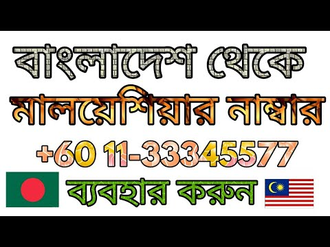 বাংলাদেশ থেকে মালয়েশিয়ার নাম্বার ব্যবহার করুন। Use Malaysian number from Bangladesh,