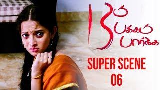 13 aam Pakkam Paarkka - Tamil Movie | Scene 6 | RathanMouli | SreeRam Karthik