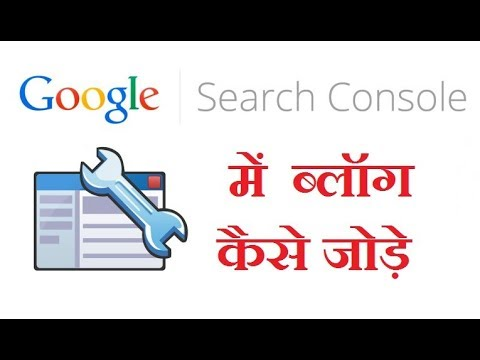 Google Search Console में Blog कैसे Submit करते है जानिए इस विडियो में