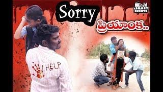 Sorry Priyanka...|Telugu Short Film  | VJ Rakhinetha |Ismart Idiots