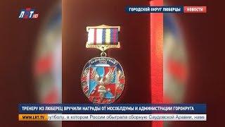 Тренеру из Люберец вручили награды от Мособлдумы и администрации городского округа Люберцы