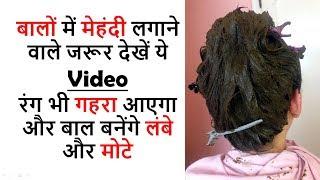 बालों में मेहंदी लगाने वाले जरूर देखें ये Video/रंग भी गहरा आएगा और बाल बनेंगे लंबे और मोटे