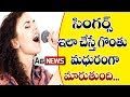 Tips for a Healthy or Sweet  Voice in Telugu || A6News Telugu