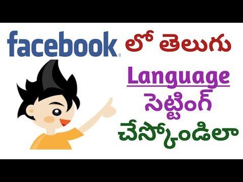 How to change facebook language in Telugu