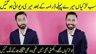 Ahmed Ali Akbar Talks About Fame In Girls   Ahmed Ali Akbar Interview   FM   Desi Tv