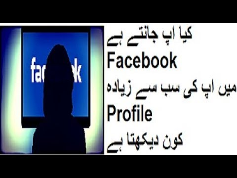 How to check who viewed your facebook profile most