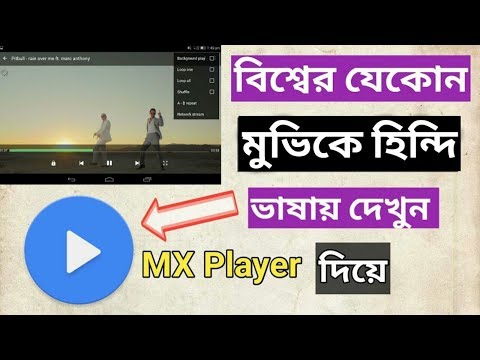 How To Change Movie Language English To Hindi By MX Player App