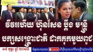 វីវរហើយ ហ៊ុនសែន ប្តឹង មន្ត្រី បក្សសង្គ្រោះជាតិ ដាកគុកមួយពូជ,RFA Cambodia Hot News Today