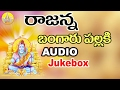 Download Shivaratri Songs | Vemulavada Rajanna Songs | Lord Shiva Devotional Songs Telugu | Rajanna Songs MP3,3GP,MP4
