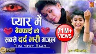 सबसे दर्द भरी ग़ज़ल - Tum Mere Baad !! एक नए अंदाज़ में - Latest Sad Song || Tum Mere Baad Dipika Ojha
