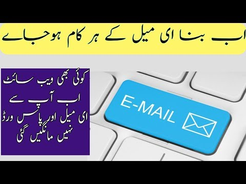 How To without Register email in any Website (Urdu HIndi)