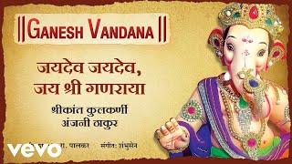 Jaidev Jaidev, Jai Shree Ganaraya - Ganesh Vandana | Official Audio Song