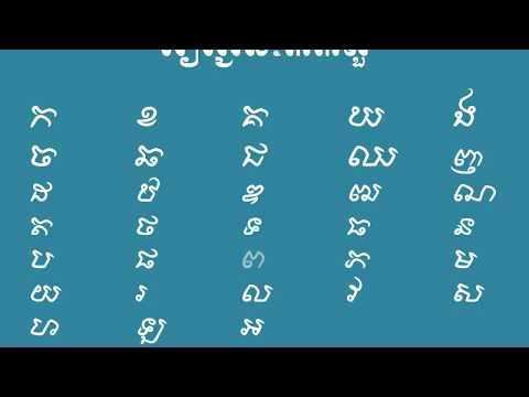 Learn 33 Khmer Alphabets  ព្យញ្ជនៈ៣៣តួ