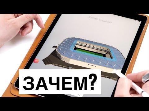 Зачем iPad профессионалу?