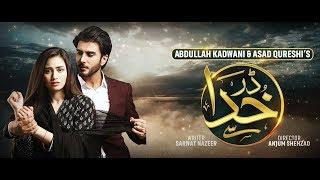 Darr Khuda Say   Imran Abbas - Sana Javed   Starting From 18th June