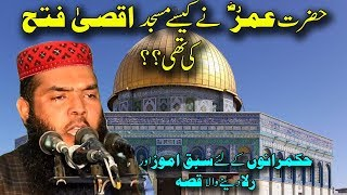 Hazrat Umar R.A. ny Masjid e Aqsa ko Kaisy Fatah kia?? -- QIA ShortClips   Hafiz Cd Center