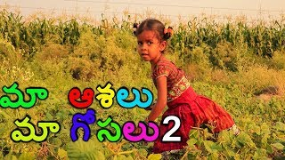 Village show videos Ultimate making mistakes 2   Creative Thinks