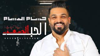 Hussam AlRassam - Al7ob AlSa3b   حسام الرسام - الحب الصعب (حصريا) 2020