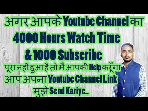 4000 Watchtime & 1000 Subscribe पूरा करने में मैं करूँगा आपकी Help