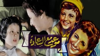 موعد مع السعادة / Mawed Maa El Saadah