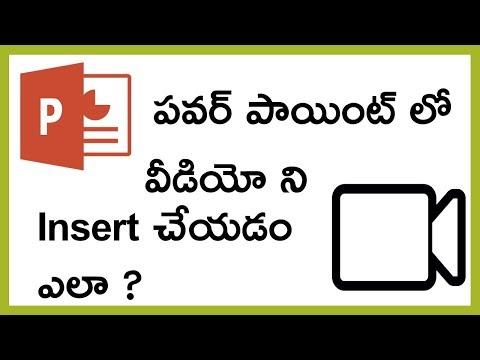 How To Insert Video In Power point 2016 I In Telugu I Telugu Tech Video Tutorials