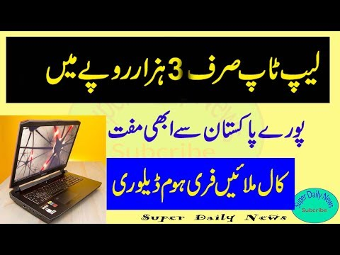 Laptop Just 3000 Rupees Only in all pakistan free call now free home delivery