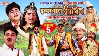 पम्पापुर की नौटंकी - इच्छाधारी नागिन उर्फ़ बेक़सूर डाकू (भाग-5) - Bhojpuri Nautanki Nach Programme
