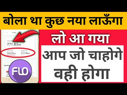 Unique And Most Useful Application | FLO Data Manager | Data Saver | Speed Test | Hindi Android Tips