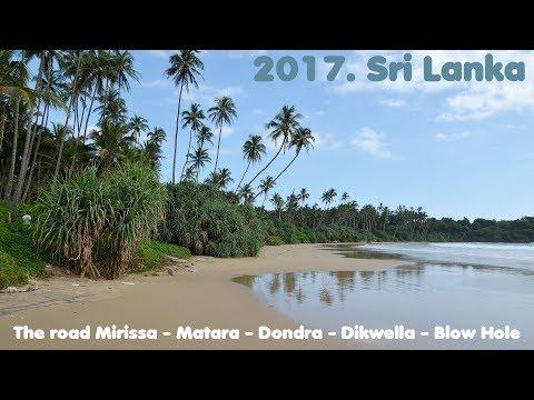 MyWay. Sri Lanka. 2017. 02b. Mirissa - Matara - Dondra - Dikwella - Blow Hole
