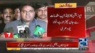 Rana Sanaullah Should Get Arrested In Model Town Incident | Fawad Chaudhry | 24 News HD