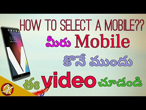 How to choose a best mobile|| telugu|| sktechnologies