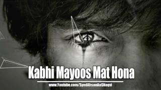 Kabhi Mayoos Mat Hona - Silent Message