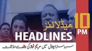 ARYNews Headlines |Pakistan to attend Afghan peace talks in Moscow| 10PM | 23 Oct 2019