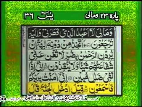 Surah Yaseen With Full Urdu Translation  Qari Abdul Basit - HD