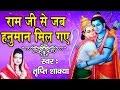Ram Ji Se Jab Hanuman Mil Gaye || Best Shri Hanuman Bhajan || Tripty Shakya || Ambey Bhakti