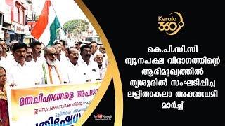 KPCC Minority section march towards Thrissur Lalithakala Academy | #Kerala360
