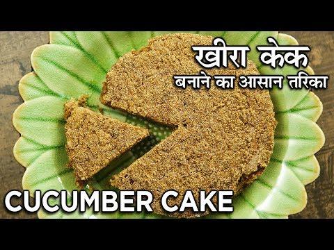 Eggless Cucumber Cake Recipe In Hindi | आसान और स्वादिष्ट अंडा रहित खीरा केक | Neha Naik