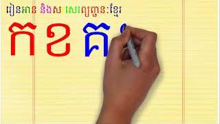 រៀនសរសេរព្យញ្ជនៈខ្មែរ ក, ខ, គ, ឃ, ង | Learn how to write khmer alphabetភាគទី០១