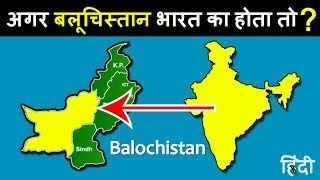 what if Balochistan became part of India? Everything you need to know about