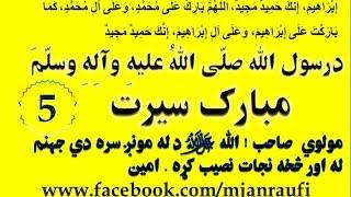 دحضرت محمد صلی الله علیه وسلم نبوی سیرت پنځم بیان